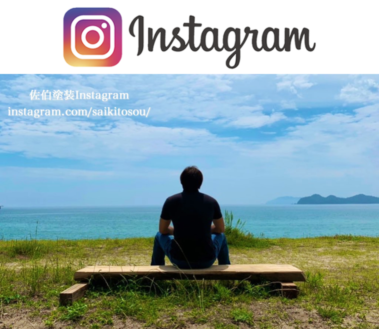佐伯塗装Instagram