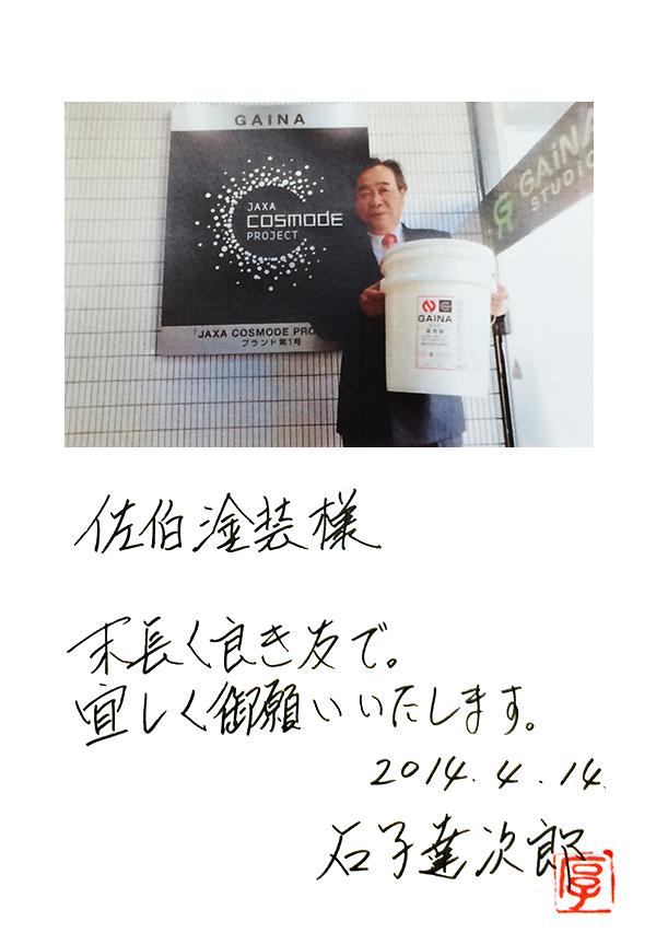日進産業代表取締役石子達次郎様からのメッセージ