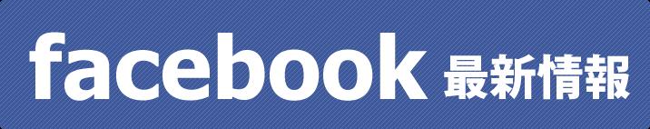 佐伯塗装Facebook